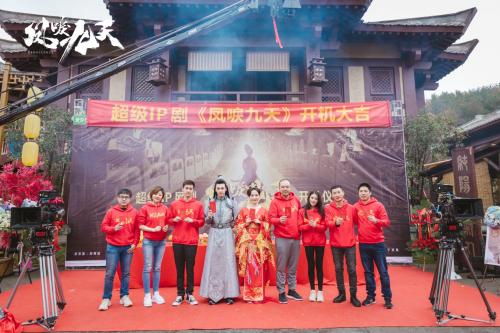凤唳九天开机仪式实力团队登场亮相0